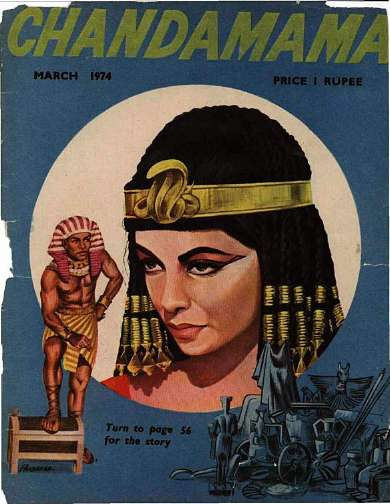March 1974 English Chandamama magazine cover page