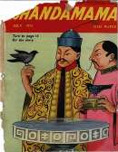 July 1974 English Chandamama magazine cover page