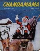 December 1974 English Chandamama magazine cover page