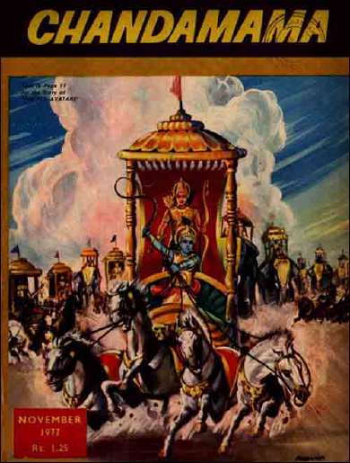 November 1977 English Chandamama magazine cover page