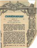 January 1978 English Chandamama magazine cover page