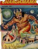 October 1978 English Chandamama magazine cover page