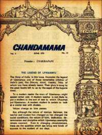 June 1979 English Chandamama magazine page 5