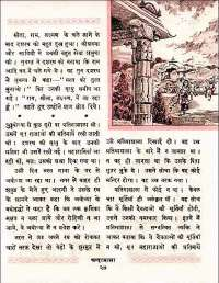 March 1960 Hindi Chandamama magazine page 45
