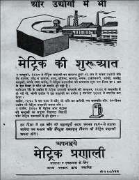 March 1960 Hindi Chandamama magazine page 17