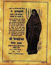 March 1960 Hindi Chandamama magazine page 97
