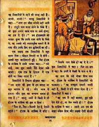 March 1960 Hindi Chandamama magazine page 57