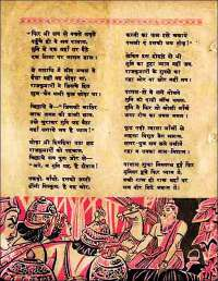 March 1960 Hindi Chandamama magazine page 66