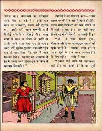 March 1960 Hindi Chandamama magazine page 31