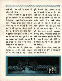 March 1960 Hindi Chandamama magazine page 26