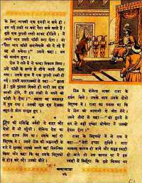 March 1960 Hindi Chandamama magazine page 61