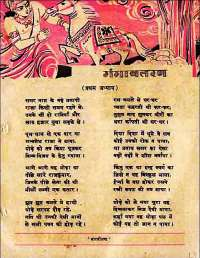 March 1960 Hindi Chandamama magazine page 63