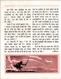 March 1960 Hindi Chandamama magazine page 40