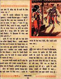 March 1960 Hindi Chandamama magazine page 49