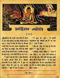 March 1960 Hindi Chandamama magazine page 67
