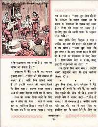 March 1960 Hindi Chandamama magazine page 48