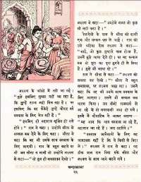 March 1960 Hindi Chandamama magazine page 44