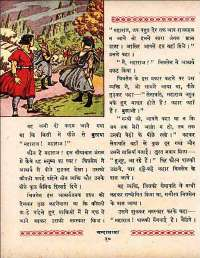 March 1960 Hindi Chandamama magazine page 28