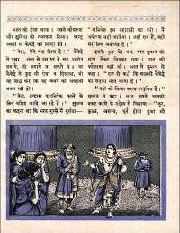 March 1960 Hindi Chandamama magazine page 47