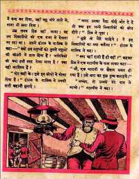 March 1960 Hindi Chandamama magazine page 58