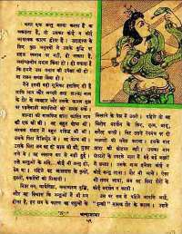 March 1960 Hindi Chandamama magazine page 77