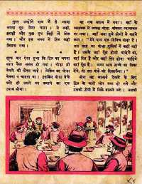 March 1960 Hindi Chandamama magazine page 55