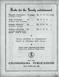 March 1960 Hindi Chandamama magazine page 14