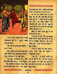 March 1960 Hindi Chandamama magazine page 68