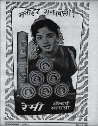 March 1960 Hindi Chandamama magazine page 9