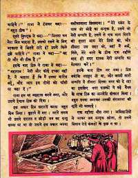 March 1960 Hindi Chandamama magazine page 62