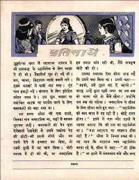 March 1960 Hindi Chandamama magazine page 42