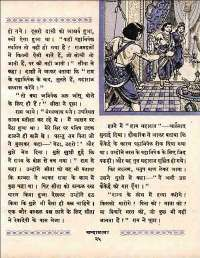 March 1960 Hindi Chandamama magazine page 43