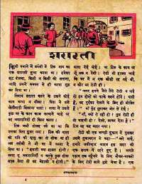 March 1960 Hindi Chandamama magazine page 51