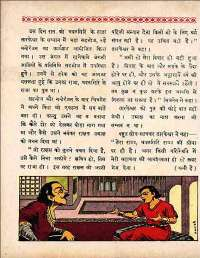 March 1960 Hindi Chandamama magazine page 34
