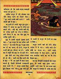 March 1960 Hindi Chandamama magazine page 71