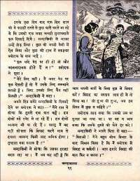 March 1960 Hindi Chandamama magazine page 39