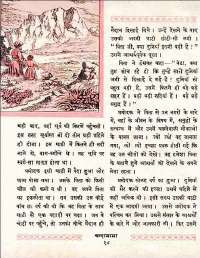 March 1960 Hindi Chandamama magazine page 36