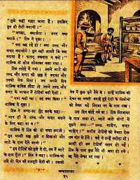 March 1960 Hindi Chandamama magazine page 53