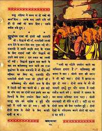 March 1960 Hindi Chandamama magazine page 73