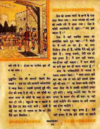 March 1960 Hindi Chandamama magazine page 60