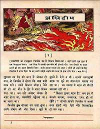 March 1960 Hindi Chandamama magazine page 27