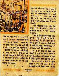March 1960 Hindi Chandamama magazine page 56