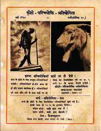 March 1960 Hindi Chandamama magazine page 87