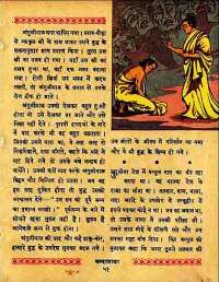 March 1960 Hindi Chandamama magazine page 69