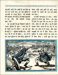 March 1960 Hindi Chandamama magazine page 22