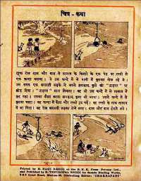 March 1960 Hindi Chandamama magazine page 90