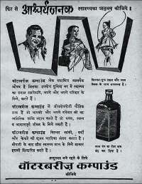 March 1960 Hindi Chandamama magazine page 11