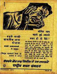 March 1960 Hindi Chandamama magazine page 91