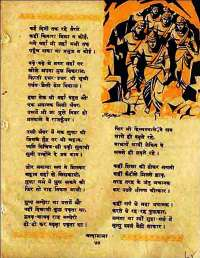March 1960 Hindi Chandamama magazine page 65