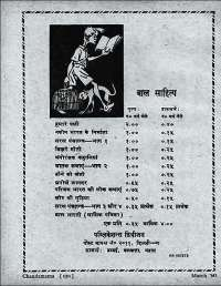 March 1960 Hindi Chandamama magazine page 10